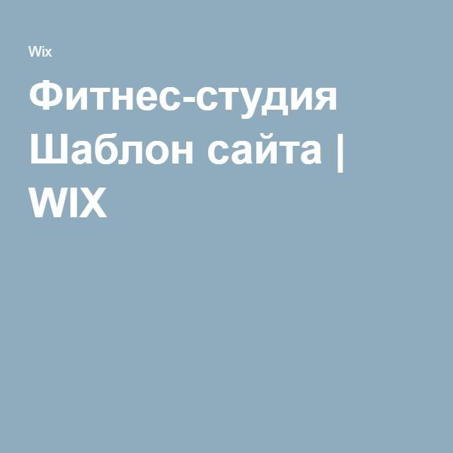Фитнес-студия Шаблон сайта | WIX