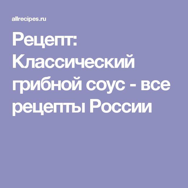 Рецепт: Классический грибной соус - все рецепты России