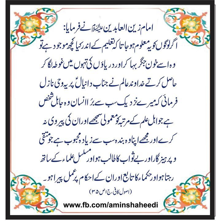 102 best Urdu images on Pinterest Sayings, Google search and Ideas - certificate sayings