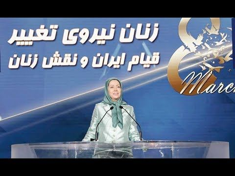 Speech by Maryam Rajavi on International Women's Day