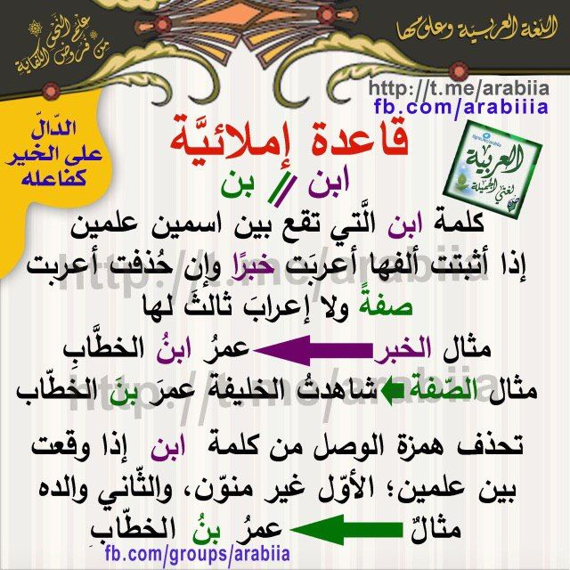 Pin By Soso On فوائد إملائية Love Quotes For Him Beautiful Arabic Words Arabic Language