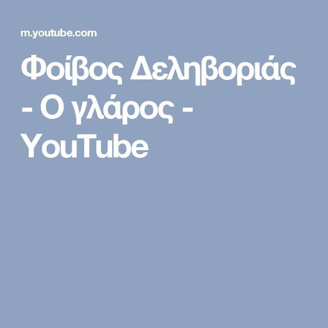 Φοίβος Δεληβοριάς - Ο γλάρος - YouTube