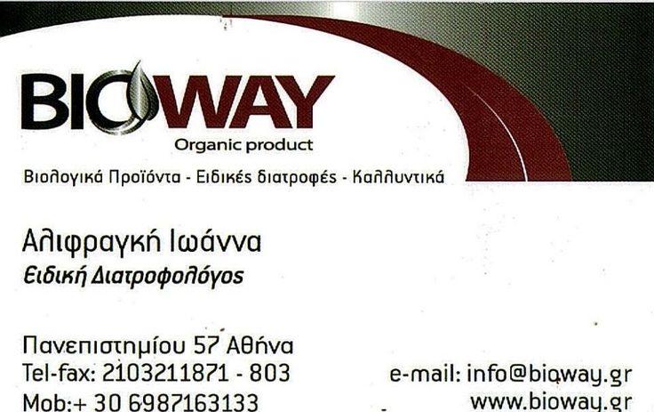 """Βιολογικά Προϊόντα- Ειδικές Τροφές- Καλλυντικά  """"Bioway"""" Πανεπιστημίου 57, ΑΘΗΝΑ"""