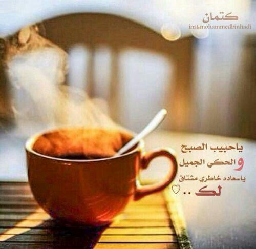 Good Morning In Arabic : ياحبيب الصبح وينك ؟ arabic good morning ☀صباح الخير