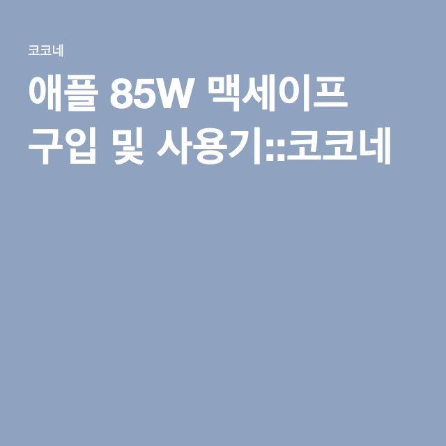 애플 85W 맥세이프 구입 및 사용기::코코네
