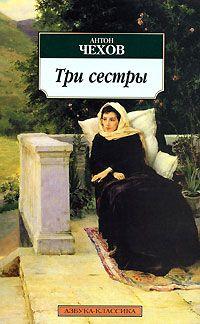 """Вы можете слушать онлайн """"Три сестры""""..""""Три сестры"""" - пьеса А. П. Чехова в четырех действиях, была написана в 1901 году, и поставлена в Художественном театре. Действие пьесы """"Три сестры"""" происходит в губернском городе, в семействе Прозоровых, где жи..."""