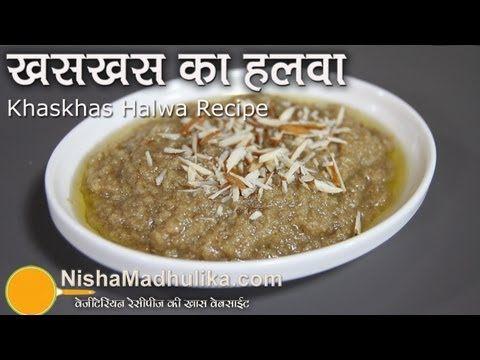 Click http://nishamadhulika.com/806-khas-khas-ka-halwa-recipe-in-hindi.html to read Posta ka Halwa recipe in Hindi.  Also known as Khas-Khas ka Halwa Recipe, Khus Khus ka Sheera Recipe, Khus Khus Jo Seero,  Poopy Seeds Halwa, Khashkhaash Ka Halwa recipes