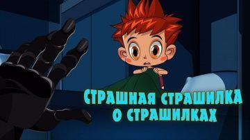 Машкины Страшилки - Страшая страшилка о страшилках (Эпизод 18) Новый мультфильм! http://video-kid.com/20980-mashkiny-strashilki-strashaja-strashilka-o-strashilkah-epizod-18-novyi-multfilm.html  А вы уверенны, что не боитесь страшных историй? А если их рассказывают сидя у костра тёмной-тёмной ночью?! Ну, смотрите сами! Только не говорите потом, что я вас не предупреждала! Да-да!Трепещите! Маша взялась за новый жанр - теперь она рассказывает страшилки! Но ведь она девочка умная, поэтому знает…