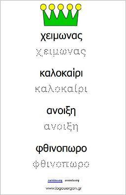 Γράφω 4 διαφορετικές λέξεις από 1 φορά με βοηθητική γραμματοσειρά