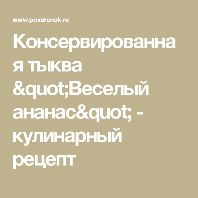"""Консервированная тыква """"Весeлый ананас"""" - кулинарный рецепт"""