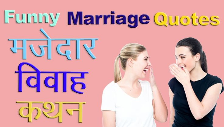 मज़ेदार विवाह शादी  कथन  Funny Quotes on Marriage -  Hindi