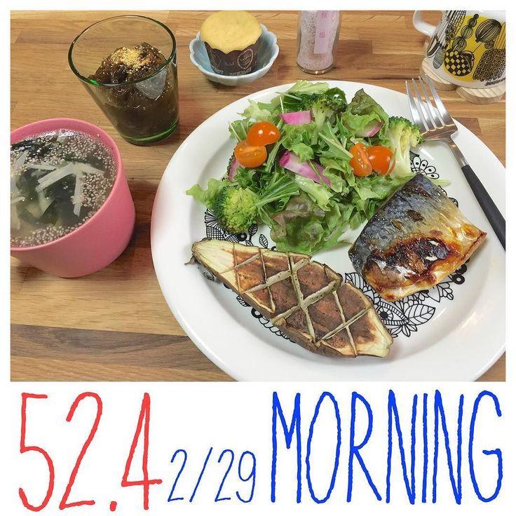 . 2/29  #RIZAP中  161cm  52.4kg だいぶ浮腫みがとれました ここ数日で水分の移動が激しいです 体に水が溜まる時はとても身体がだるく 身体が楽になったなぁと感じたら 体から水が抜けていきます . おはようございます 今日で2月も終わりですね . 朝ごはん 味噌汁 もずく サラダレタス水菜ブロッコリーミニトマト ナスのボート焼 サバ おから蒸しパン . . #ライザップ #RIZAP紹介制度 #RIZAP入会金無料 #トレーニング #レコーディングダイエット #糖質制限 #糖質オフ #糖質オフメニュー #ローカーボ #lowcarb #北欧食器 #糖質OFF #低糖 #低糖質ダイエット #糖質制限メニュー #痩せたい #減量中 #筋トレ #食べて痩せる #糖質セイゲニスト #一人暮らし #ダイエット仲間募集 #ARABIA #marimekko . RIZAPに興味のある方はじめたいけど悩んでる方聞きたい事がある方はコメントかダイレクトメールを下さいライザップのお得情報や詳しい事をお伝えします(_) by pirori1011