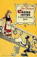 Читать книгу онлайн Сказка о ветре в безветренный день, Прокофьева Софья Леонидовна #onlineknigi #текст #буквы #буква