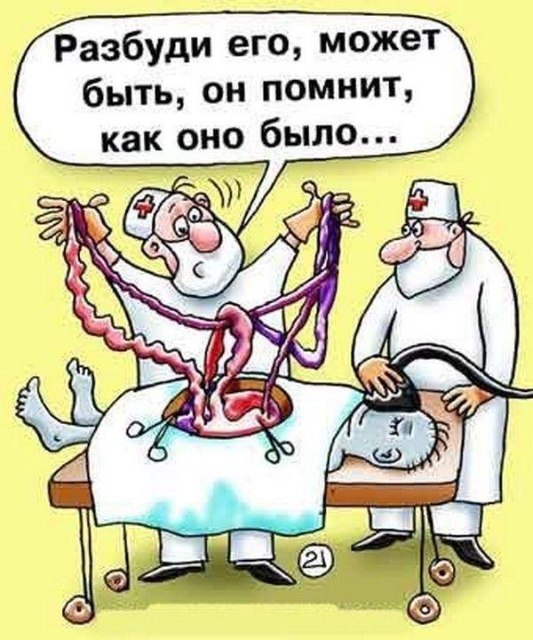 Смешные картинки в медицине, для