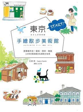東京START!手繪散步美術館:跟著繪本走!藝術、咖啡、雜貨,18條收獲滿載的私藏日本散步祕境