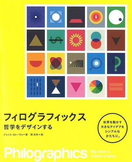 グラフィック集『フィログラフィックス 哲学をデザインする』が、4月24日に刊行された。 同書では、様々な「哲学」をシンプルな形と色で提示する「実験的なグラフィック」を紹介。95点のビジュアルとあわせて対象となる哲学の定義と解説も併記されているほか、デザインジャーナリストの渡…