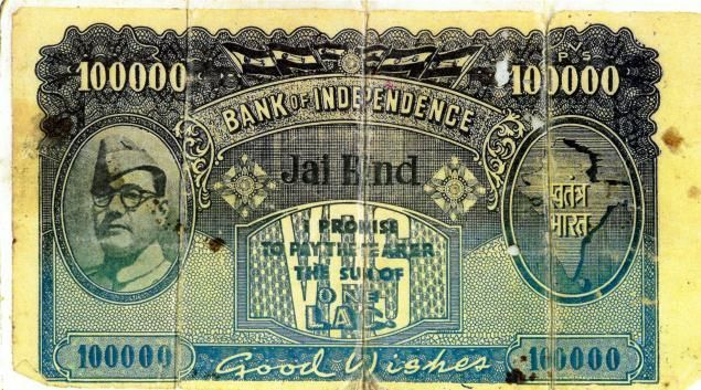 Currency Note issued by Subhash Chandra Bose's Bank of Independence