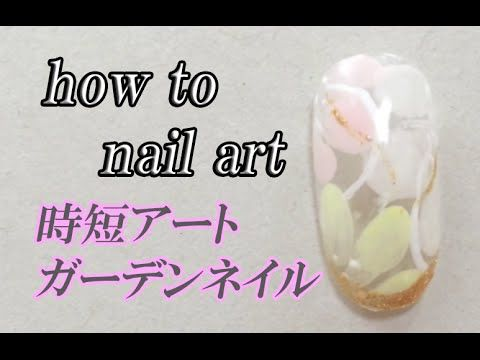 【時短ネイル】ガーデンネイルの塗り方 how to nail art - YouTube
