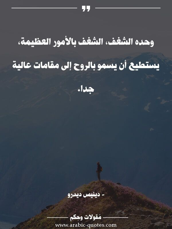 وحده الشغف الشغف بالأمور العظيمة يستطيع أن يسمو بالروح إلى مقامات عالية جدا حياة Social Quotes Inspirational Quotes About Success Beautiful Arabic Words