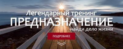 """Легендарный тренинг """"Предназначение"""" Павел Кочкин"""