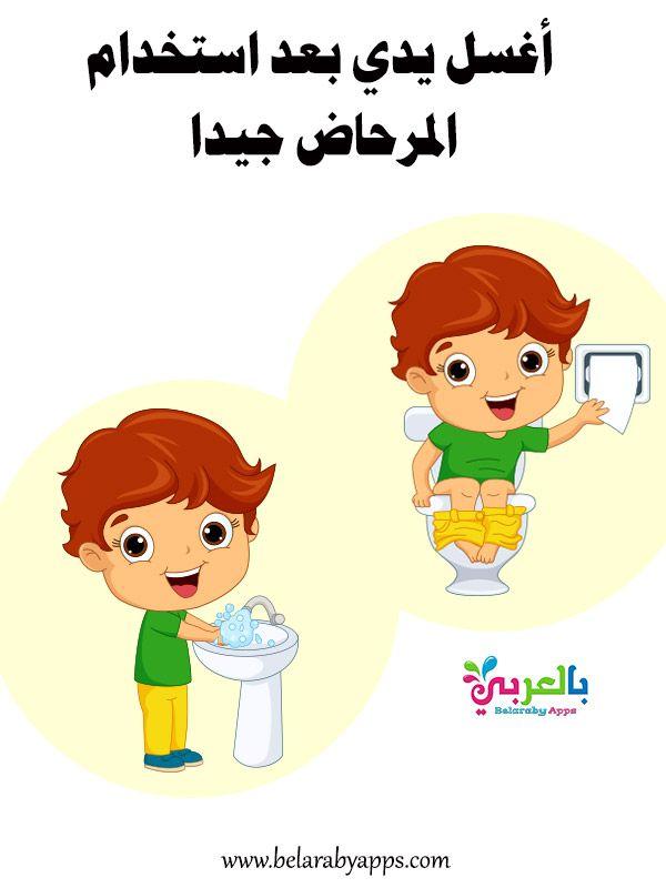 بطاقات تعليم آداب النظافة الشخصية للأطفال عبارات عن النظافة بالعربي نتعلم In 2020 Mario Characters Arabic Lessons Character