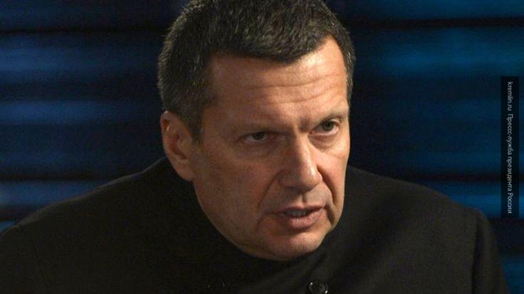Соловьёв отреагировал на отказ Навального выбрать место для митинга http://kleinburd.ru/news/solovyov-otreagiroval-na-otkaz-navalnogo-vybrat-mesto-dlya-mitinga/