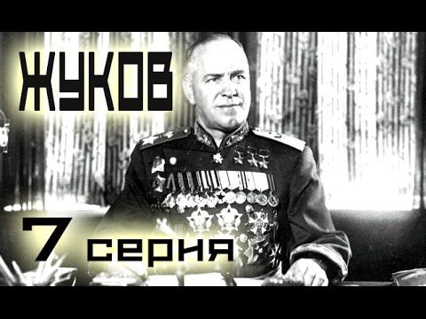 Сериал Жуков 7 серия (1-12 серия) - Русский сериал HD