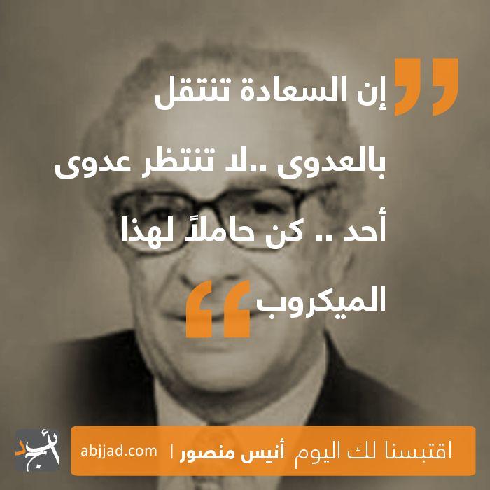 اقتبسنا لك اليوم من مكتبة أبجد  لمزيد من اقتباسات أنيس منصور زوروا صفحة اقتباساته على موقع أبجد