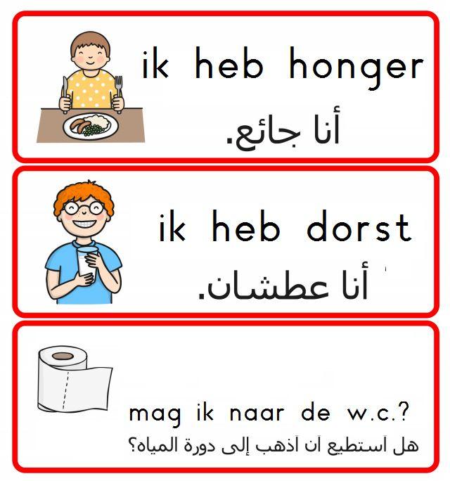Veel gebruikte Nederlandse zinnen voor in de klas met Arabische vertaling. #nt2