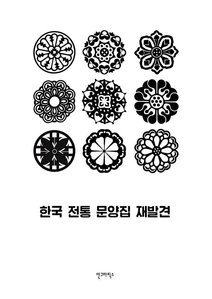 한국전통문양집.png (1654×2339)
