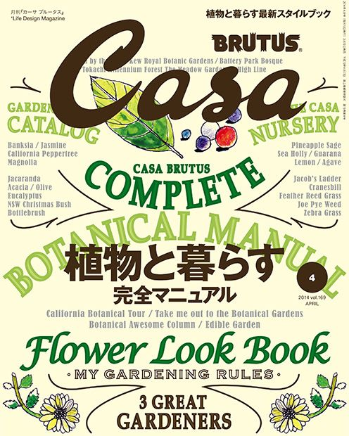『植物と暮らす完全マニュアル』 (No. 169) カーサ ブルータス (Casa BRUTUS) マガジンワールド