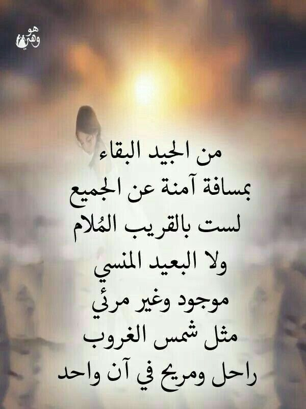 Pin By احبك ربي On راقت لي My Life Quotes Beautiful Quotes Arabic English Quotes