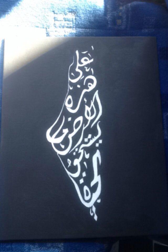 على هذه الارض ما يستحق الحياة رسم ماريا نعوم Arabic Tattoo Vintage Vogue Covers Diy Leather Bracelet