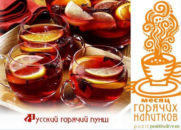 Русский горячий пунш
