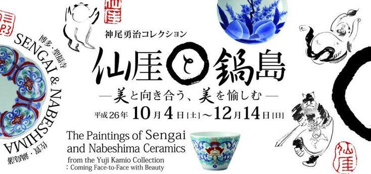 神尾勇治コレクション 仙厓と鍋島 美と向き合う、美を愉しむ 京都 細見美術館