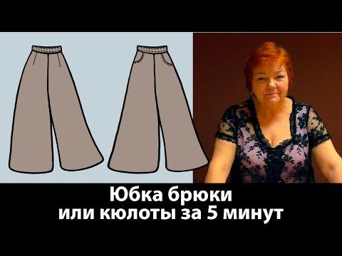 Юбка брюки или кюлоты выкройка за 5 минут - YouTube