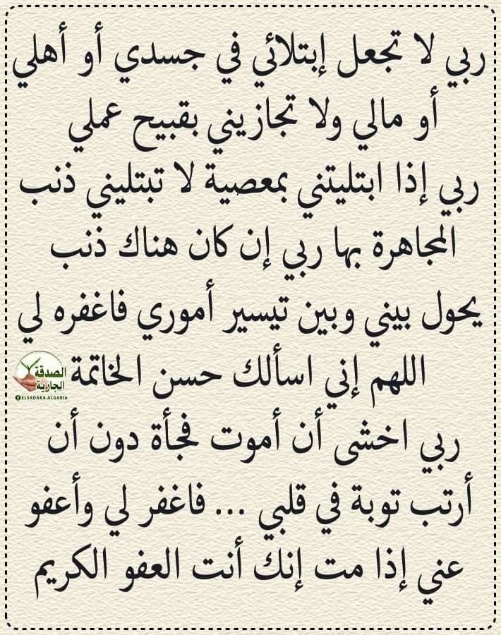 Pin By The Noble Quran On I Love Allah Quran Islam The Prophet Miracles Hadith Heaven Prophets Faith Prayer Dua حكم وعبر احاديث الله اسلام قرآن دعاء Math Math Equations