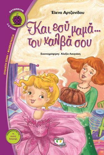 ΚΙ ΕΣΥ ΜΑΜΑ… ΤΟΝ ΧΑΛΒΑ ΣΟΥ!--Κάθε φορά που ακούει τη μαμά της να τη φωνάζει Βαρσαβούλα, η μικρή, που δεν της αρέσει να τη λένε Βαρσαβούλα, γίνεται έξω φρενών.«Εσύ, μαμά… τον χαλβά σου». Η Βαρσαβούλα έχει και μια φίλη, την Αμαλία, που αν και θέλει να γίνει πρίμα μπαλαρίνα, δεν τρώει σωστά. Και τότε αναλαμβάνει δράση.«Μπράβο, Βαρσαβούλα», την επικροτεί η μαμάτης. «Εσύ, μαμά… τον χαλβά σου», της απαντά εκείνη θυμωμένη με την ελπίδα όμως πως όλα θα γίνουν όπως τα ονειρεύεται. Μια διασκεδαστική…
