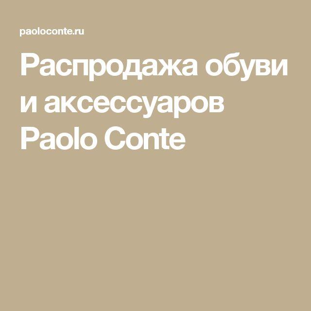 Распродажа обуви и аксессуаров Paolo Conte