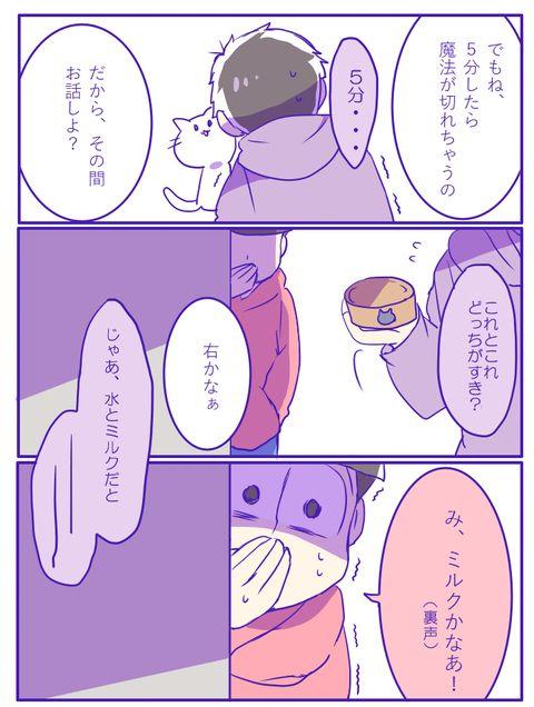 「まさか信じるとは思わなかった。」/「い」の漫画 [pixiv]