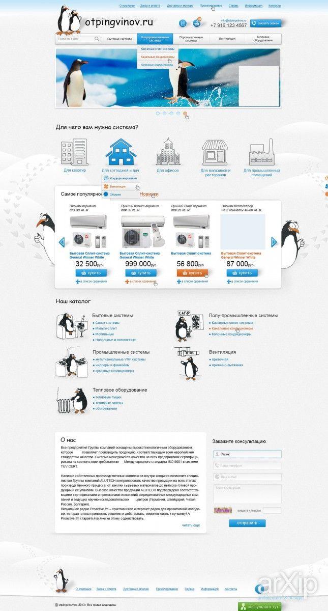 от пингвинов: веб-дизайн, фентези, бизнес сайт #webdesign #fantasy #busines arXip.com