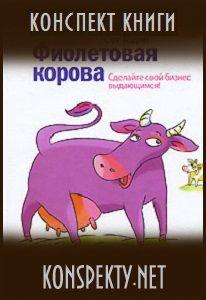 Конспект книги: Сет Годин — Фиолетовая корова