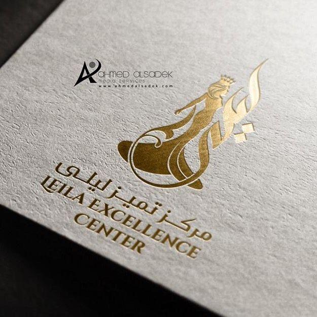 تصميم شعار مركز تميز ليلى السعودية للتواصل وطلبات التصميم واتس اب 00201151550041 00971555724663 Www Ahmedalsadek Com Info Ahmedalsadek Com In 2020 Arabic Art Art