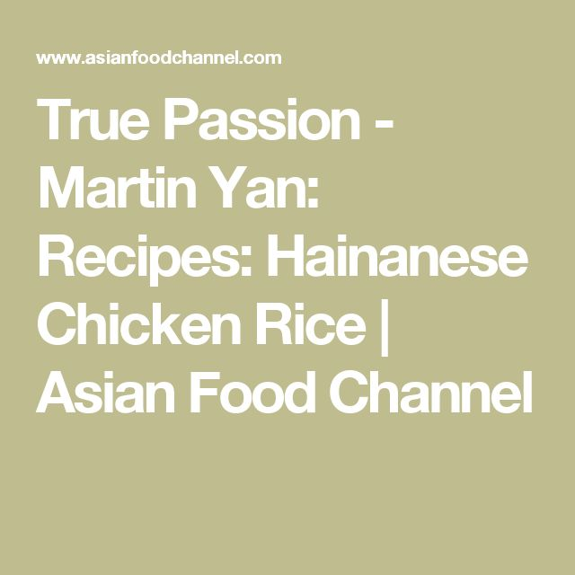 True Passion - Martin Yan: Recipes: Hainanese Chicken Rice | Asian Food Channel