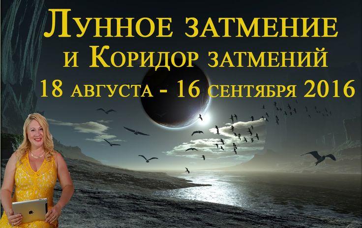 Лунное затмение и Коридор затмениий 18 августа- 16 сентября 2016