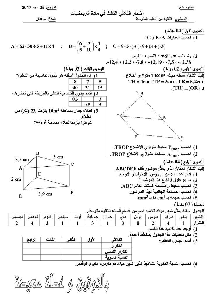 فروض و اختبارات السنة الثانية متوسط مادة الرياضيات الفصل الثالث 2016 2017 النموذج 01 Math Exam Sheet Music