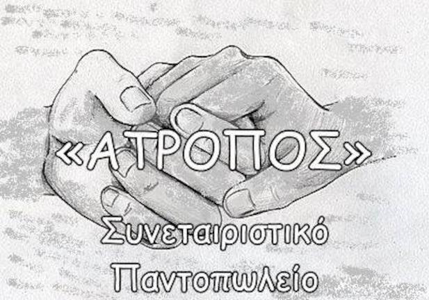 Συνεταιριστικό Ανταλλακτικό Παντοπωλείο ΑΤΡΟΠΟΣ - Θεσσαλονίκης