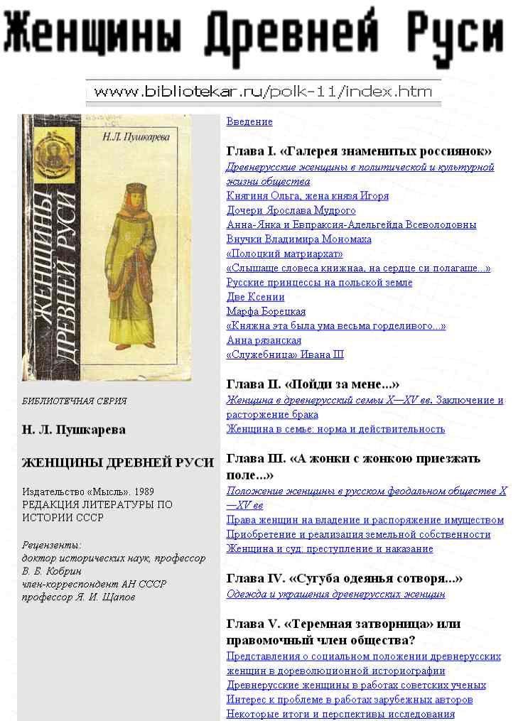 Женщины Древней Руси /  Пушкарева, 1989, сетевая версия).
