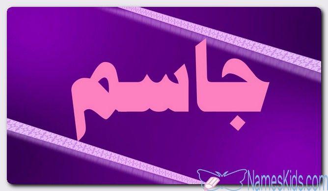 معنى اسم جاسم وصفات الاسم الجسم الضخم Gasem Jasem Jasim Jassim