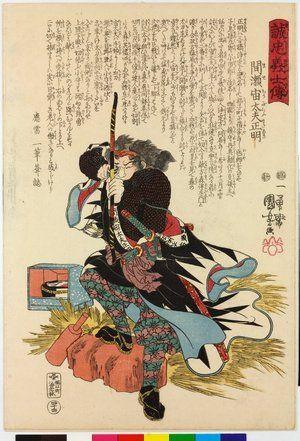 歌川国芳: No. 44 Mase Chudayu Masaaki 間瀬宙太夫正明 / Seichu gishi den 誠忠義士傳 (Biographies of Loyal and Righteous Samurai) - 大英博物館